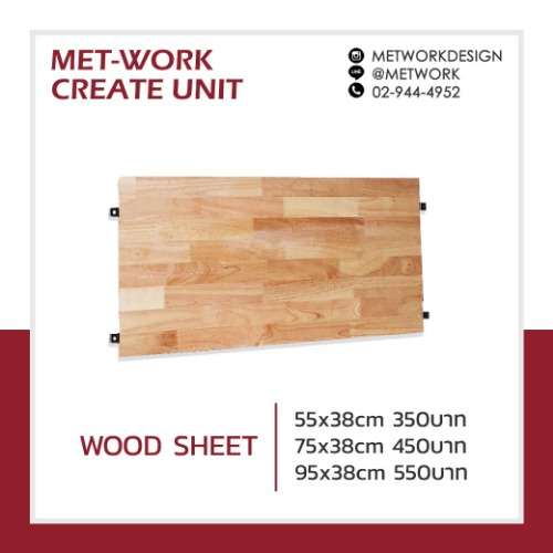 metwork create unit wood sheet s